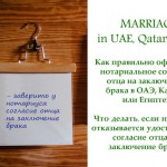 брак ОАЭ