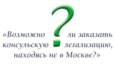 как заказать легализацию не из Москвы
